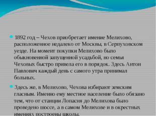 1892 год – Чехов приобретает имение Мелихово, расположенное недалеко от Моск