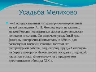 Усадьба Мелихово — Государственный литературно-мемориальный музей заповедник