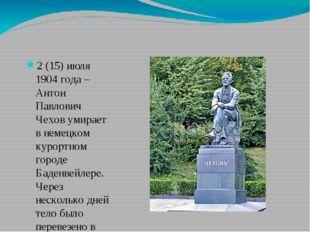 2 (15) июля 1904 года – Антон Павлович Чехов умирает в немецком курортном го