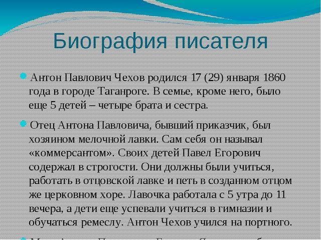 Биография писателя Антон Павлович Чехов родился 17 (29) января 1860 года в го...