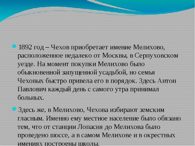 1892 год – Чехов приобретает имение Мелихово, расположенное недалеко от Моск...