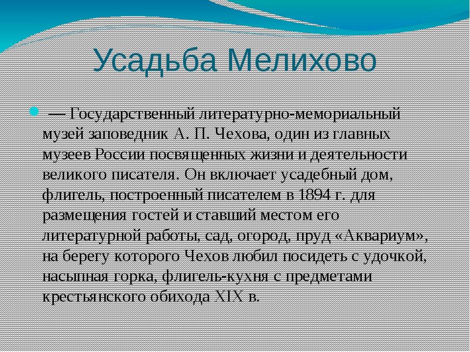 Усадьба Мелихово — Государственный литературно-мемориальный музей заповедник...