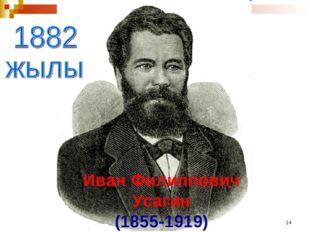 * Иван Филиппович Усагин (1855-1919)