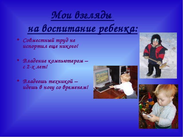 Мои взгляды на воспитание ребенка: Совместный труд не испортил еще никого! Вл...