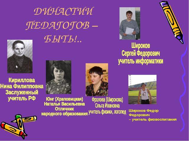 ДИНАСТИИ ПЕДАГОГОВ – БЫТЬ!.. Широков Федор Федорович – учитель физвоспитания