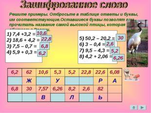 Решите примеры. Отбросьте в таблице ответы и буквы, им соответствующие.Оставш