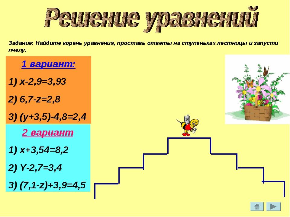 Задание: Найдите корень уравнения, проставь ответы на ступеньках лестницы и з...