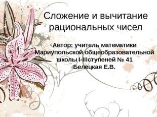 Сложение и вычитание рациональных чисел Автор: учитель математики Мариупольск