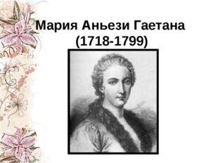 Мария Аньези Гаетана (1718-1799)