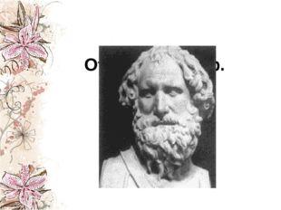 Ответ: Пифагор.