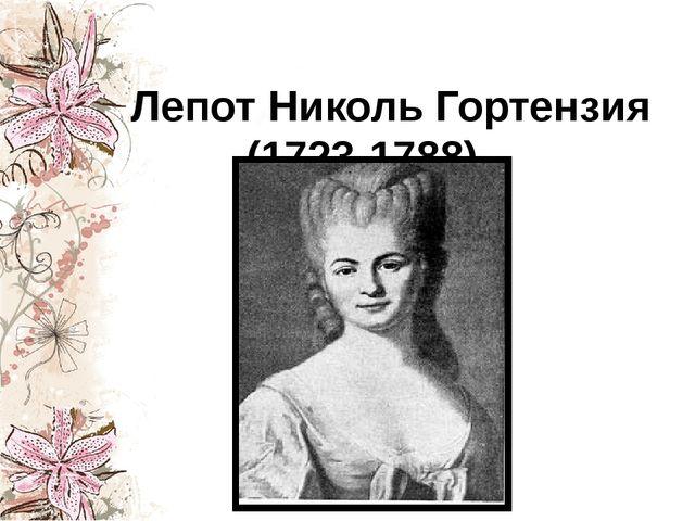 Лепот Николь Гортензия (1723-1788)