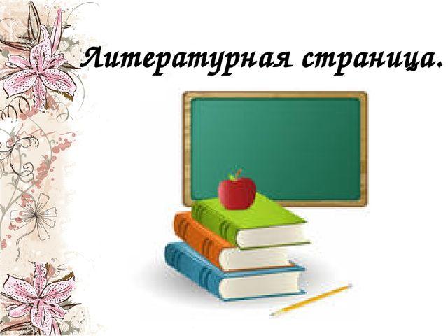 Литературная страница.
