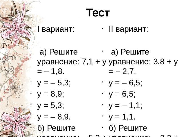 Тест I вариант:  а) Решите уравнение: 7,1 + у = – 1,8. у = – 5,3; у = 8,9; у...