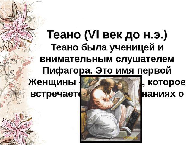 Теано (VI век до н.э.) Теано была ученицей и внимательным слушателем Пифагора...