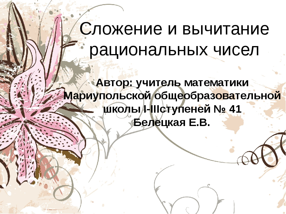 Сложение и вычитание рациональных чисел Автор: учитель математики Мариупольск...
