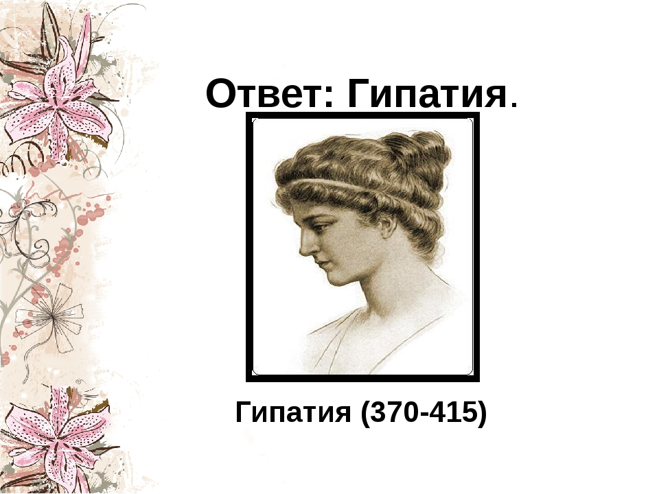 Ответ: Гипатия. Гипатия (370-415)
