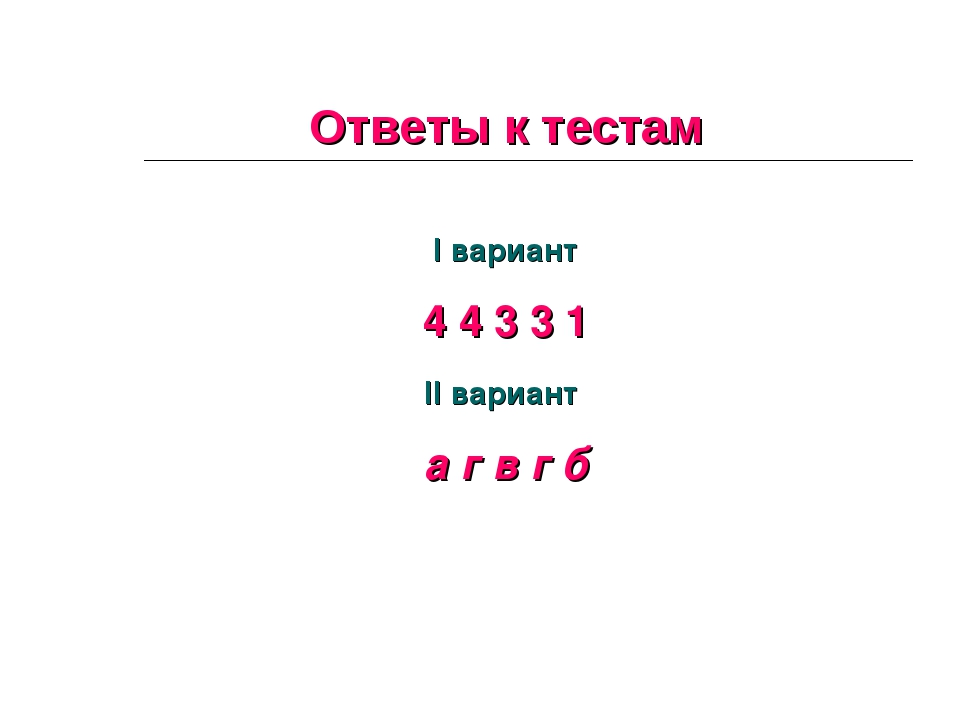 Ответы к тестам I вариант 4 4 3 3 1 II вариант а г в г б