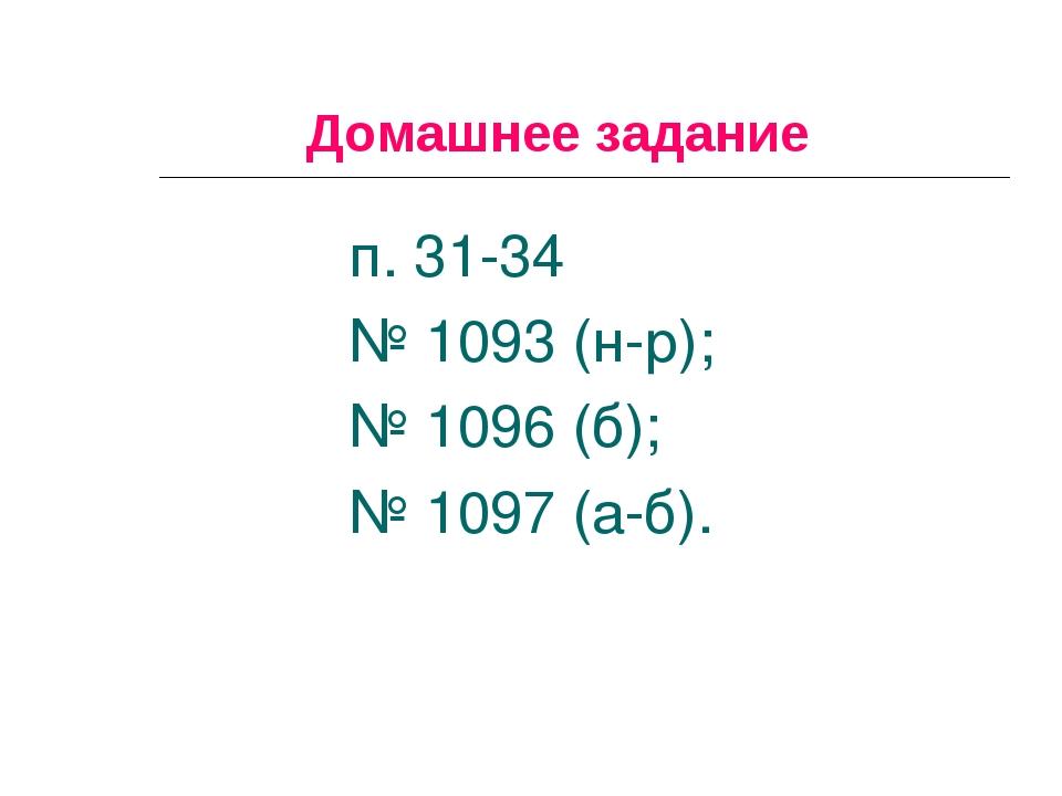 Домашнее задание п. 31-34 № 1093 (н-р); № 1096 (б); № 1097 (а-б).
