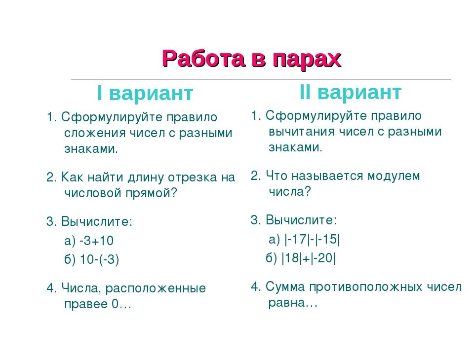 Работа в парах 1. Сформулируйте правило сложения чисел с разными знаками. 2....
