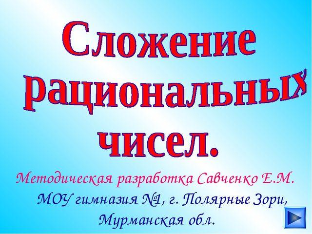 Методическая разработка Савченко Е.М. МОУ гимназия №1, г. Полярные Зори, Мурм...