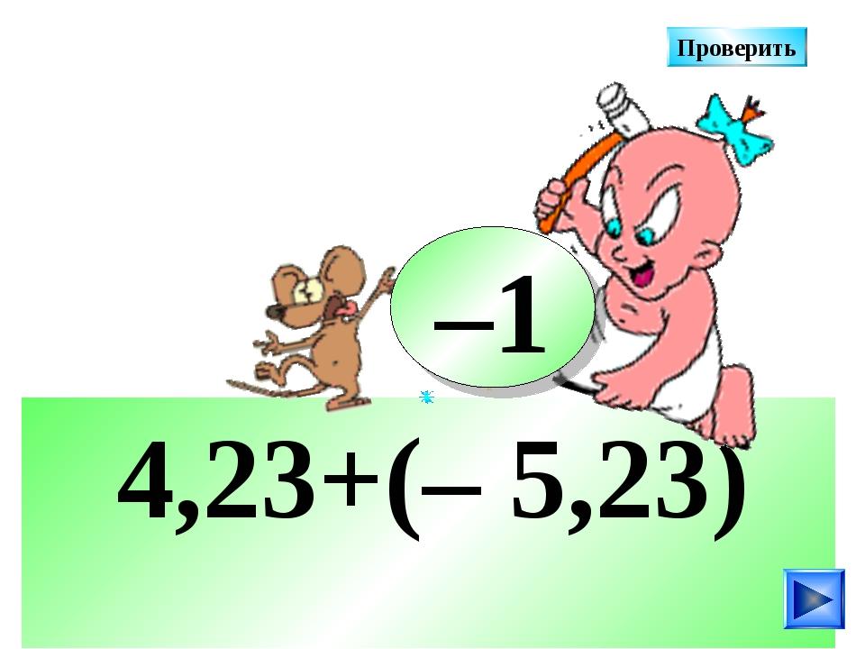 4,23+(– 5,23) –1 Проверить