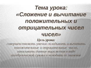 Тема урока: «Сложение и вычитание положительных и отрицательных чисел чисел»
