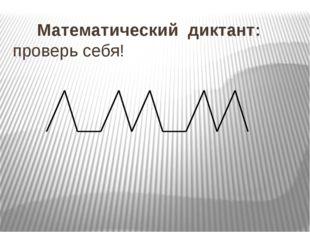 Математический диктант: проверь себя!