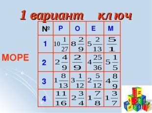 1 вариант ключ № 1 2 3 4 Р О Е М МОРЕ