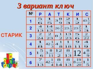 3 вариант ключ СТАРИК № 1 2 3 4 5 6 Р А Т К И С