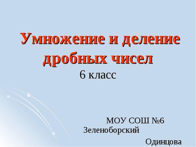 Умножение и деление дробных чисел 6 класс МОУ СОШ №6 Зеленоборский Одинцова А...