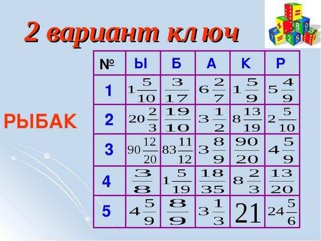 2 вариант ключ РЫБАК 1 2 3 4 5 № Ы Б А К Р
