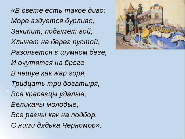 «В свете есть такое диво: Море вздуется бурливо, Закипит, подымет вой, Хлынет...