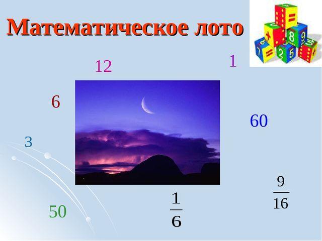 Математическое лото 12 1 50 3 60 6