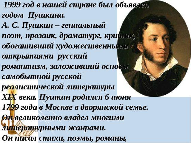 1999 год в нашей стране был объявлен годом Пушкина. А. С. Пушкин – гениальны...