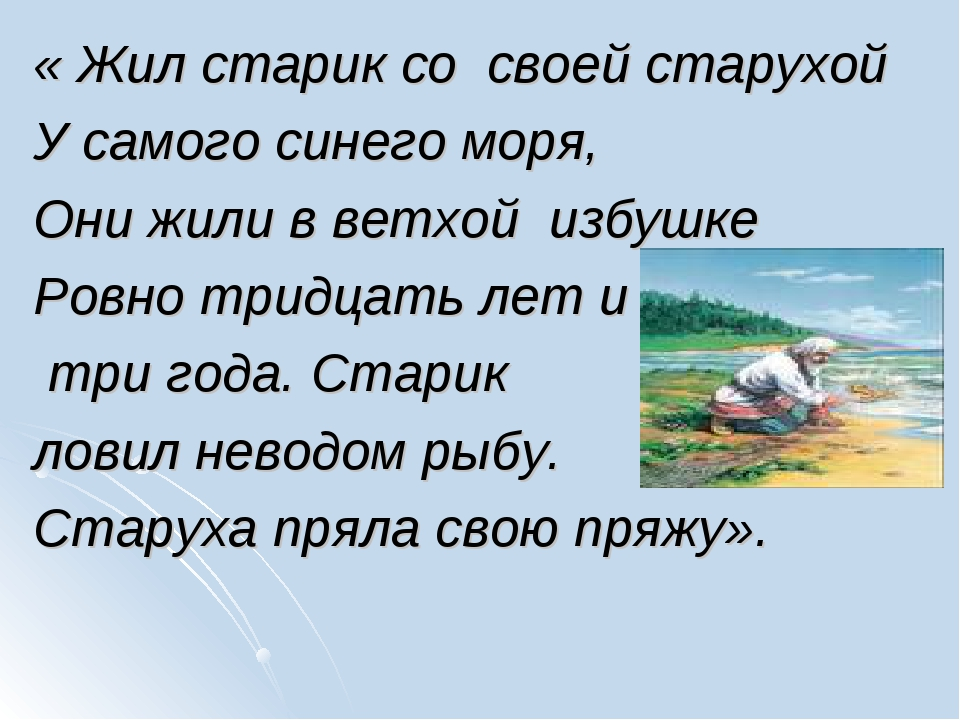 « Жил старик со своей старухой У самого синего моря, Они жили в ветхой избушк...