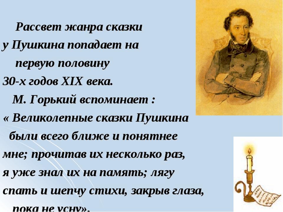 Рассвет жанра сказки у Пушкина попадает на первую половину 30-х годов XIX ве...