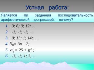 Устная работа: 3; 6; 9; 12; … -1; -1; -1; … 0; 13; 1; 14; … = 3п – 2; = 25 +