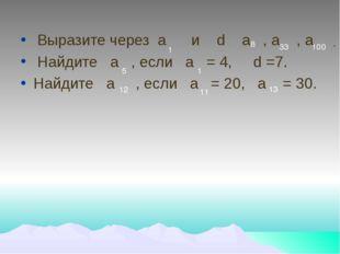 Выразите через а и d а , а , а Найдите а , если а = 4, d =7. Найдите а , есл