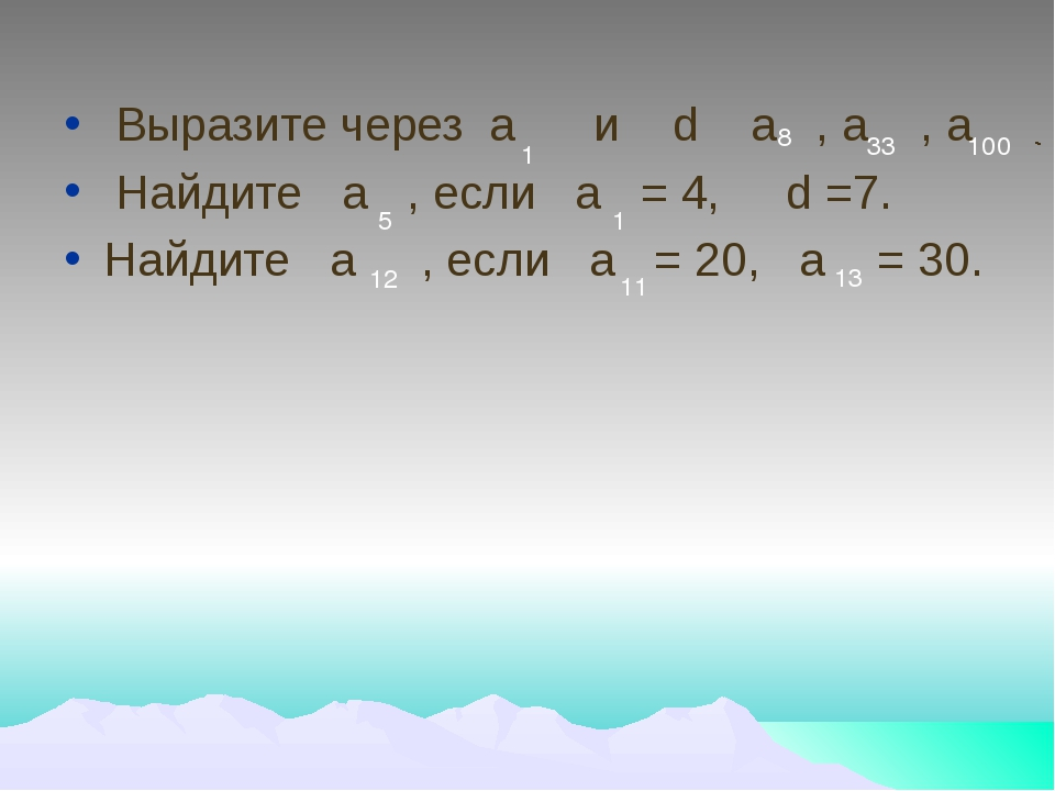 Выразите через а и d а , а , а Найдите а , если а = 4, d =7. Найдите а , есл...