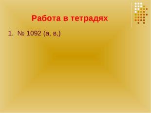 Работа в тетрадях 1. № 1092 (а, в,)