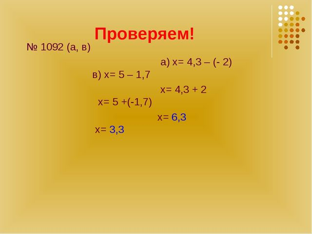 Проверяем! № 1092 (а, в) а) х= 4,3 – (- 2) в) х= 5 – 1,7 x= 4,3 + 2 х= 5 +(-1...