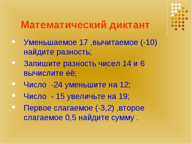 Математический диктант Уменьшаемое 17 ,вычитаемое (-10) найдите разность; Зап...