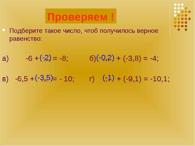 Считаем! Подберите такое число, чтоб получилось верное равенство: а) -6 + … =...