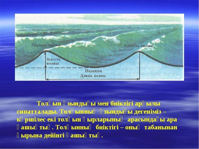 Толқын ұзындығы мен биіктігі арқылы сипатталады. Толқынның ұзындығы дегенімі...