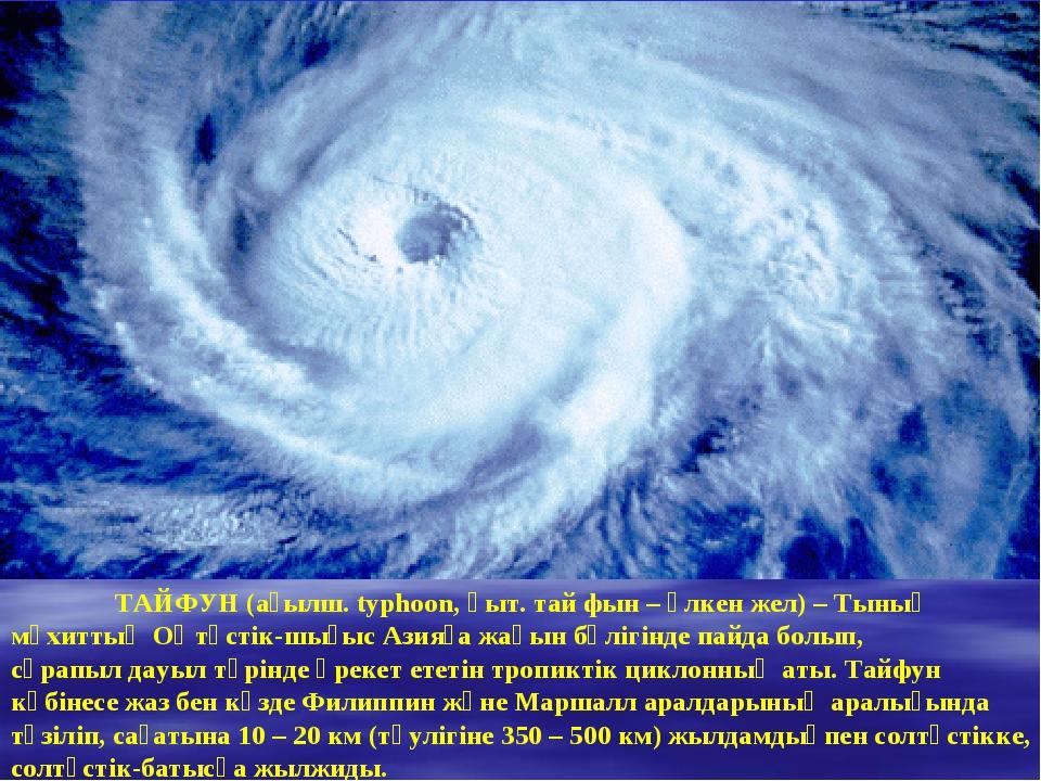 ТАЙФУН(ағылш. typhoon, қыт. тай фын – үлкен жел) –Тынық мұхиттыңОңтүстік-...