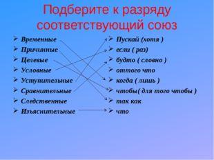 Подберите к разряду соответствующий союз Временные Причинные Целевые Условные