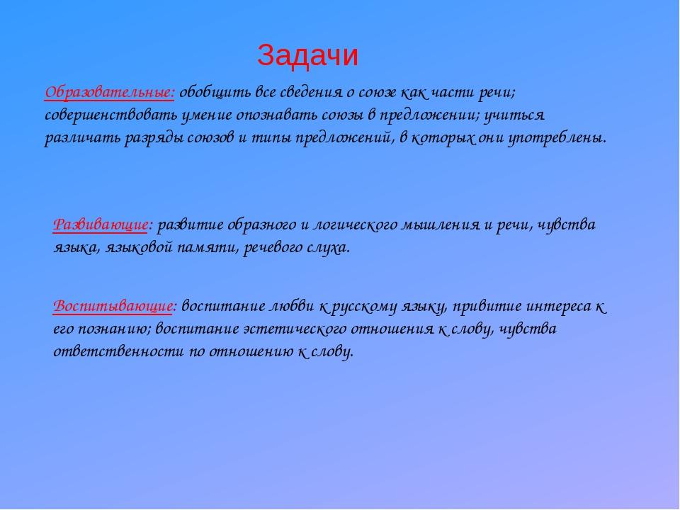 Задачи Образовательные: обобщить все сведения о союзе как части речи; соверш...