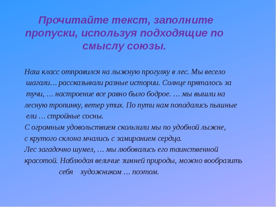 Прочитайте текст, заполните пропуски, используя подходящие по смыслу союзы....