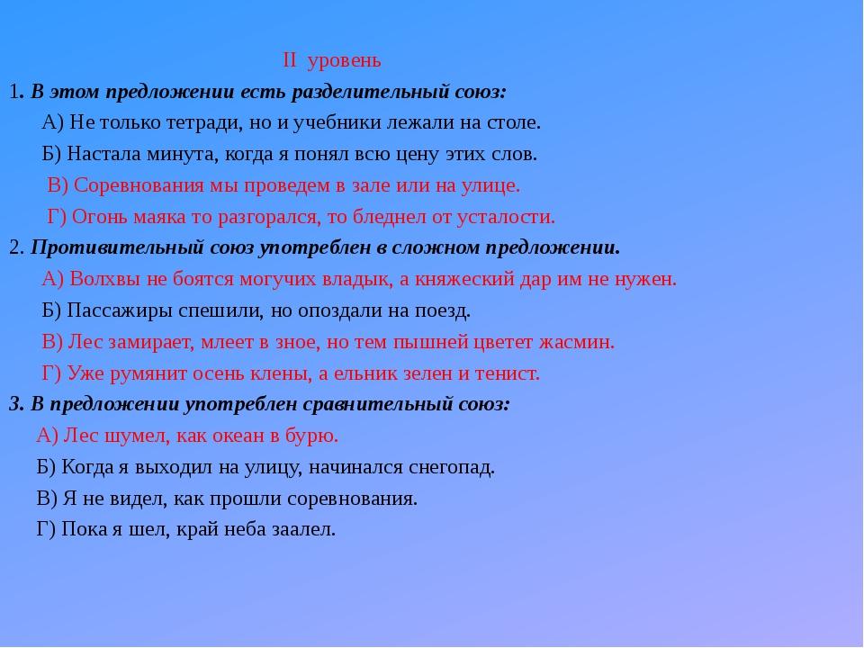 II уровень 1. В этом предложении есть разделительный союз: А) Не только тетр...