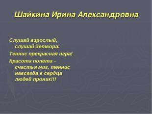 Шайкина Ирина Александровна Слушай взрослый, слушай детвора: Теннис прекрасна